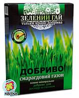 КРИСТАЛЛИЧЕСКОЕ УДОБРЕНИЕ  ИЗУМРУДНЫЙ ГАЗОН (Зеленый Гай) 500 г
