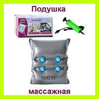Массажная подушка Air Massager HA-1012, МS 0654!Акция