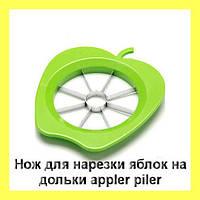 Нож для нарезки яблок на дольки appler piler