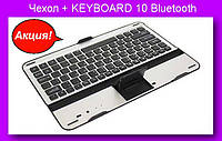 Чехол + KEYBOARD 10 Bluetooth.Чехол Keyboard 10 BT Bluetooth.Чехол клавиатура Bluetooth для планшетов 10!Акция