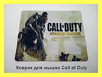 Коврик для мышки Call of Duty!Акция