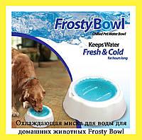 Охлаждающая миска для воды для домашних животных Frosty Bowl!Опт