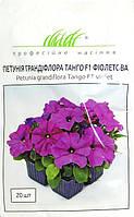 Насіння петунії грандіфлора Танго F1 фіолетової, 20 шт