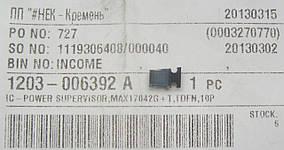 Микросхема контроллера питания Samsung MAX17042G, 1203-006392