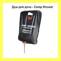 Душ для дачи - Camp Shower (переносной походный душ мешок)!Акция