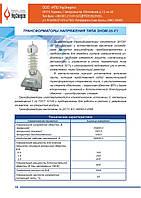Трансформатор измерительный ЗНОМ-35 У1