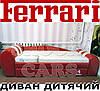 Диван кровать ФЕРРАРИ ГРАНД купить для мальчика https://кровать-машина.com.ua • Доставляем радость - БЕСПЛАТНАЯ ДОСТАВКА по Украине)
