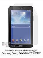 Матовая защитная пленка для Samsung Galaxy Tab 3 Lite 7 T110/T111