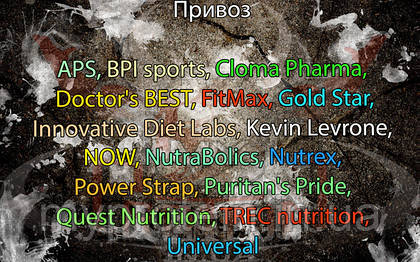 Поступление товара: APS, BPI sports, Cloma Pharma, Doctor's BEST, FitMax, Gold Star, Innovative Diet Labs, Kevin Levrone, NOW, NutraBolics, Nutrex, Power Strap, Puritan's Pride, Quest Nutrition, TREC nutrition, Universal.