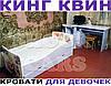 Эксклюзивно! Кровати для девочек КИНГ КВИН с рисунками DISNEY купить недорого https://кровать-машина.com.ua/ БЕСПЛАТНАЯ ДОСТАВКА! Детская мебель КИНГ КВИН под заказ!