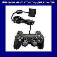 Аналоговый контроллер-геймпад для консоли Analog Controller 2!Опт