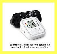 Электронный измеритель давления electronic blood pressure monitor Arm style!Акция