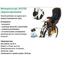 Велокресло детское Profi M 3133