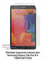 Матовая защитная пленка для Samsung Galaxy Tab Pro 8.4 T320/T321/T325