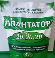 Плантатор 20.20.20, рост плодов, 5кг