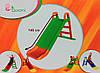 """Горка для катания детей, 140см, в кор.43*79*25см., пр. Украина, ТМ """"Долони"""""""