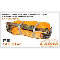 Ремень стяжной для крепления груза с натяжным механизмом, п-эстер, 5000 кг - 10 м Lavita