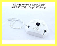 Камера потолочная CAMERA CAD 1317 VR 1.3mp\360*\dvr\ip!Акция