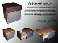 Пуф-Тумба-Стол