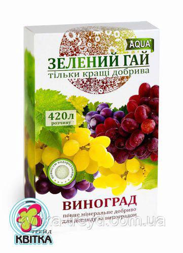 Удобрение для винограда Зеленый гай AQUA 300г