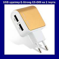 Двойное зарядное устройство USB E-Strong ES-D09 2 порта 5V 2.4A / 1.0A совместимое со смартфоном!Акция