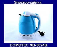 Дисковой электрический чайник c покрытием из нержавеющей стали Domotec MS-5024B 1500 Вт 2 л синий!Акция