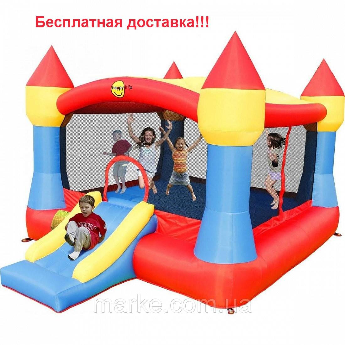 """Надувной батут  Happy Hop """"Замок"""""""