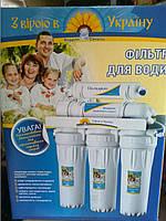 Осмос 5 ступеней очистки (Украина)