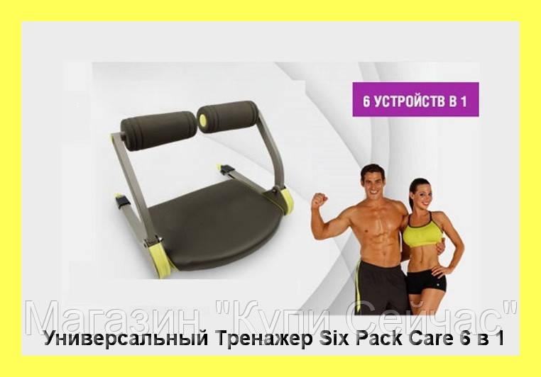 """Универсальный Тренажер Six Pack Care 6 в 1!Акция - Магазин """"Купи Сейчас"""" в Одессе"""