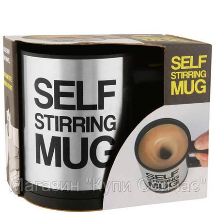 Кружка мешалка Self Stirring Mug!Опт, фото 2