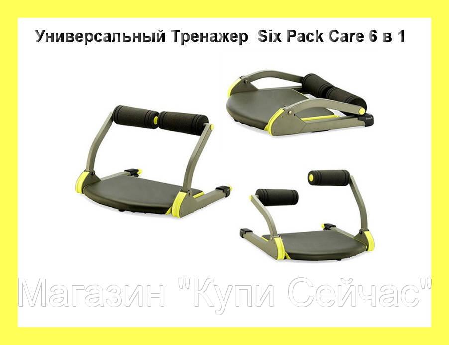 """Универсальный Тренажер Six Pack Care 6 в 1 - Магазин """"Купи Сейчас"""" в Одессе"""