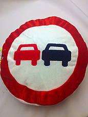 """Мягкая игрушка подушка """"Дорожный знак"""" Обгон Запрещен, фото 2"""