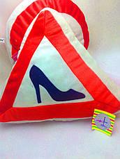 """Мягкая игрушка подушка """"Дорожный знак"""" Туфелька, подушка в авто, фото 3"""