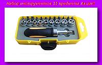 Набор инструментов 23 предмета HF-203, Набор инструментов 23 шт.!Акция