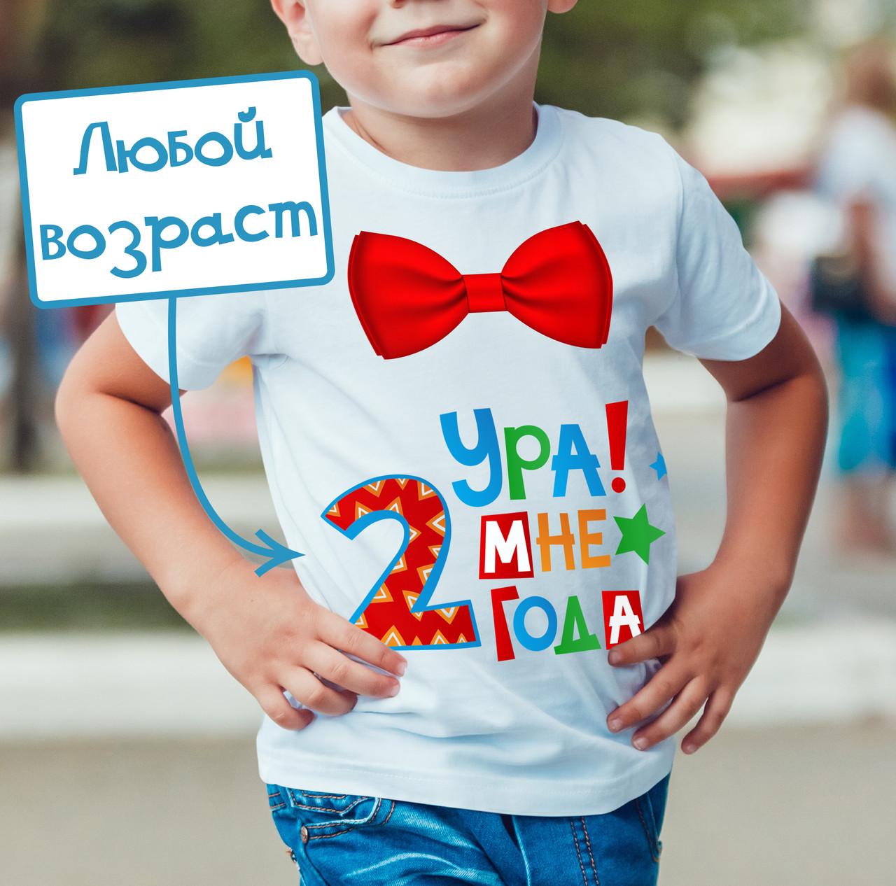"""Детская футболка """"С днем рождения"""""""
