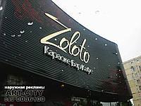 Вывеска Zoloto с контр ажурной подстведкой