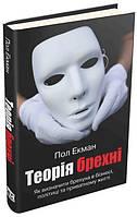 Книга Теорія брехні. Як визначити брехуна в бізнесі, політиці та приватному житті. Автор - Пол Екман (КМ Букс)