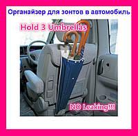 Органайзер для зонтов в автомобиль UMBRELLA STORAGE HANGING BAG!Акция