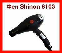 Профессиональный фен SHINON SH-8103 1500W Fashion Hair Dryer!Акция