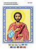 """Схема для частичной вышивки бисером 15х12 см  """"Св. Великомученик Иван Воин"""""""