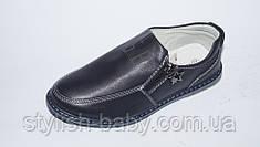 Детская школьная обувь оптом. Детские туфли бренда Леопард для мальчиков (рр. с 31 по 36)