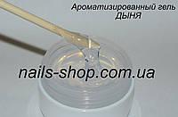 Прозрачный гель ароматизированный (с запахом дыни) 100 грамм