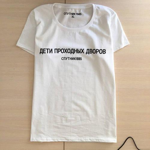 """Спутник 1985 - Футболка женская """"Дети проходных дворов""""   Все размеры."""
