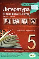 Хрестоматия, Литература интергированый курс (русская и мировая) 5 класс. По новой программе. (изд.: ПЕТ), фото 1