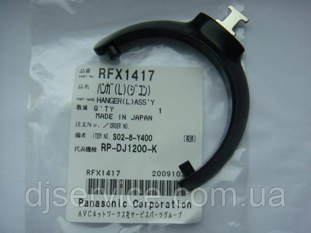 Дужка (левая L)  RFX1417 для наушников Technics RP-DJ1210 RP-DJ1211 RP-DJ1200
