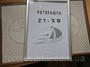 Фоторамка 21*30