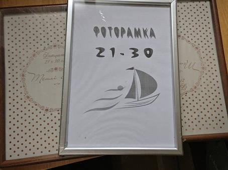 Фоторамка 21*30, фото 2