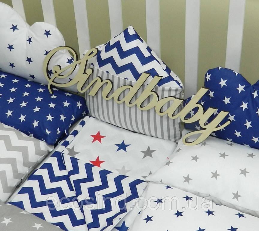 Бортики подушки, комплект «Индивидуальный»