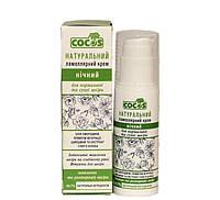 Натуральный ламеллярный крем ночной для нормальной, сухой кожи, 50 мл