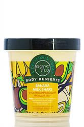 Organic Shop - Крем - для тела восстанавливающий - Банан  450 мл Оригинал
